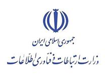 اتوماسیون اداری برید وزارت ارتباطات و فناوری اطلاعات