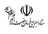 اتوماسیون اداری پرگار ستاد اجرایی فرمان امام (ره)