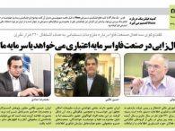 گفتگوی مدیر عامل برید سامانه نوین محمد رضا حدادی