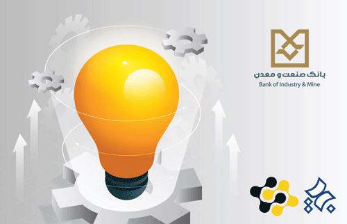 ارتقا سیستم اتوماسیون اداری بانک صنعت و معدن