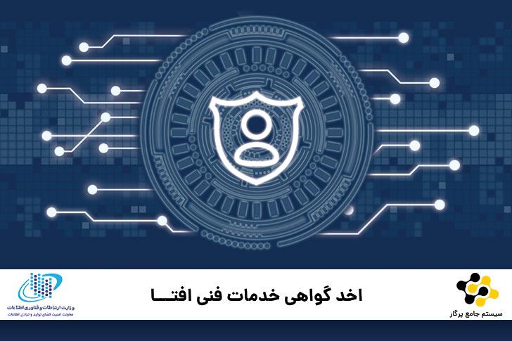 اخذ مجوز پروانه فعالیت شرکت برید سامانه نوین در حوزه خدمات فنی افتا