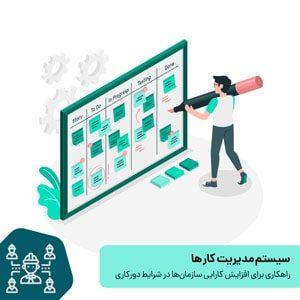 نرم افزار مدیریت کار ها، راهکاری برای افزایش کارایی سازمان ها در شرایط دورکاری